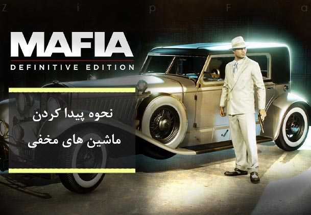 ماشین بازی Mafia: Definitive Edition