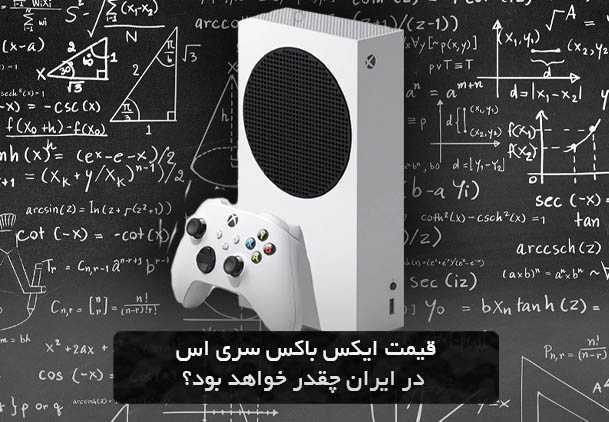 قیمت ایکس باکس سری اس - قیمت Xbox Series S