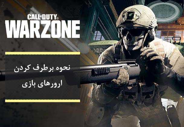 ارورهای بازی Call of Duty: Warzone - کالاف دیوتی وارزون