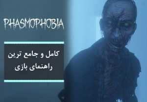 بازی Phasmophobia