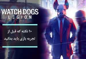 راهنمای بازی Watch Dogs Legion