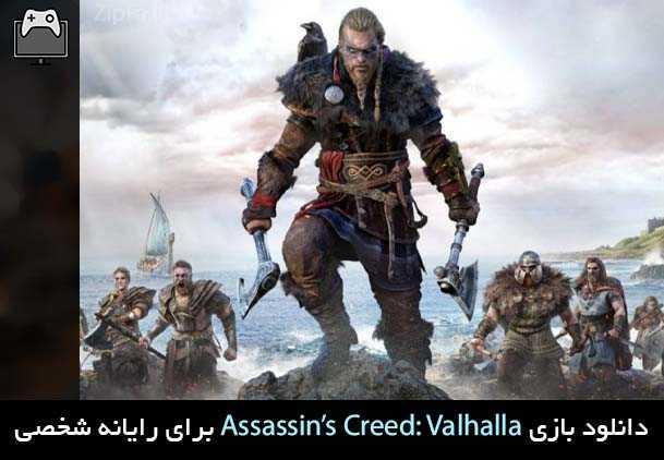 دانلود بازی Assassin's Creed: Valhalla