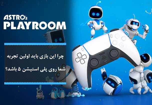 بازی Astro's Playroom