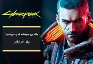 سیستم موردنیاز بازی Cyberpunk 2077