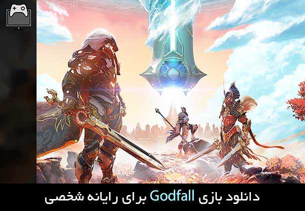 دانلود بازی Godfall