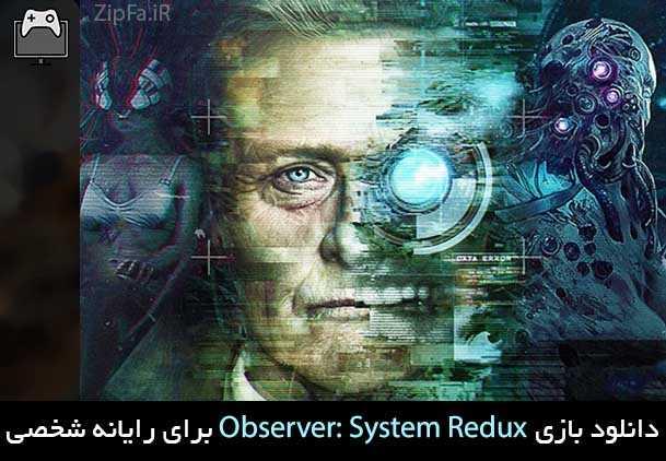 دانلود بازی Observer: System Redux