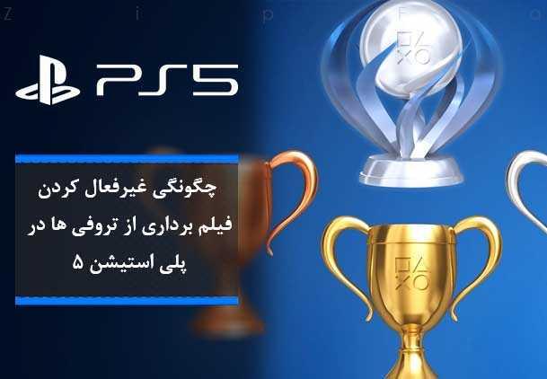 تروفی پلی استیشن 5 - PS5 Trophy Video