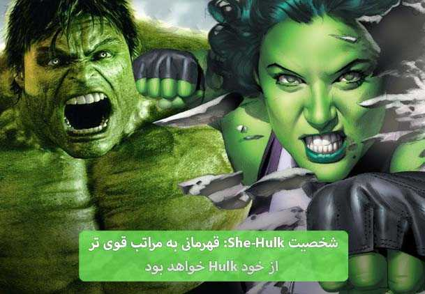 شخصیت She-Hulk