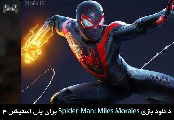 دانلود بازی Spider-Man: Miles Morales