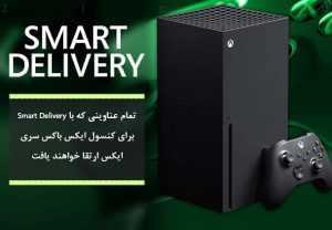 قابلیت Smart Delivery