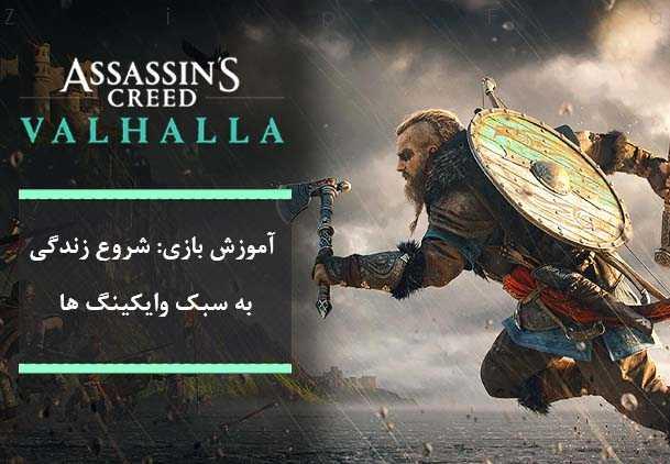آموزش بازی assassin's creed valhalla