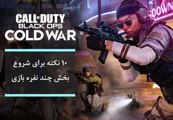 چند نفره بازی Call of Duty: Black Ops Cold War