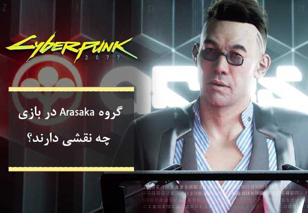 گروه Araska بازی Cyberpunk 2077