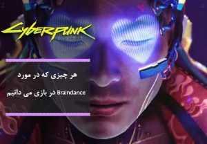 Braindance در بازی Cyberpunk 2077