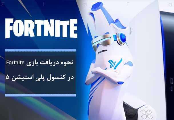 بازی Fortnite در پلی استیشن 5