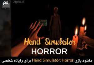 دانلود بازی Hand Simulator: Horror