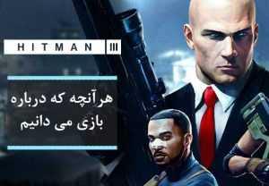 بازی Hitman 3