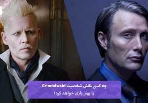 شخصیت Grindelwald - جانی دپ