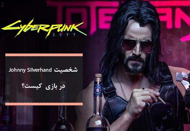 جانی سیلورهند در بازی Cyberpunk 2077