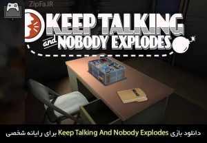 دانلود بازی Keep Talking And Nobody Explodes