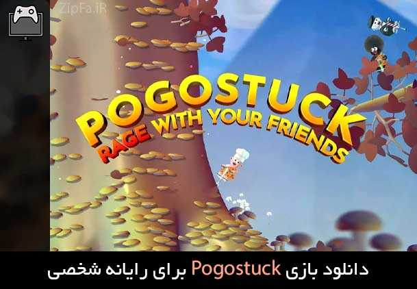 دانلود بازی Pogostuck: Rage With Your Friends