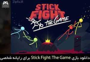 دانلود بازی Stick Fight: The Game