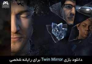 دانلود بازی Twin Mirror