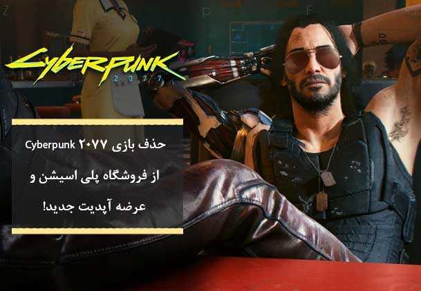 حذف بازی Cyberpunk 2077
