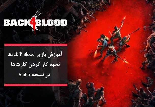 آموزش بازی Back 4 Blood