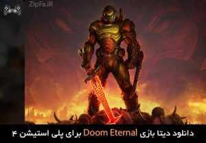 دانلود دیتا بازی Doom Eternal