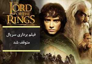 سریال Lord Of The Rings